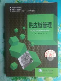 供应链管理 骆金鸿 东北大学出版社 9787551709859