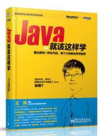 Java就该这样学