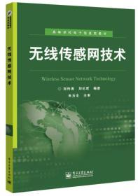 无线传感网技术/高等学校电子信息类教材