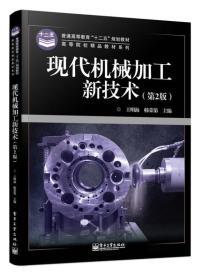 """普通高等教育""""十二五""""规划教材·高等院校精品教材系列:现代机械加工新技术(第2版)"""