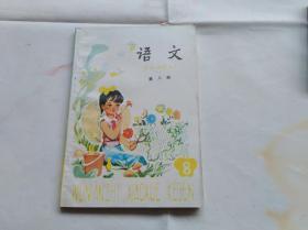 五年制小学课本 语文 第八册 私藏美品,没有任何笔迹。1990年印