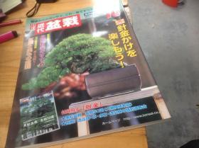 月刊近代盆栽 0610 缺付刊