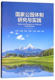 国家公园体制研究与实践