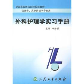 外科护理学实习手册 李梦樱 人民卫生出版社 9787117045575
