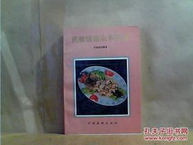 民族饭店山东菜谱