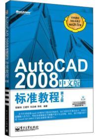 AutoCAD 2008中文版标准教程(第2版)