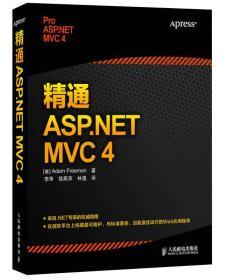 精通ASP.NET MVC4