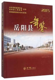 岳阳县年鉴(2015)
