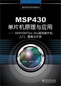 MSP430单片机原理与应用:MSP430F5xx/6xx系列单片机入门、提高与开发