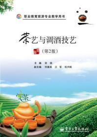 茶艺与调酒技艺(第2版)