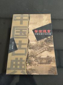 中国古典小说名著:警世通言