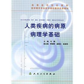 人类疾病的病原病理学基础(供卫生事业管理、药学、检验、医学影像学、护理学、康复治疗学等专业用)