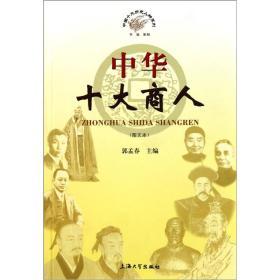 中国十大历史人物系列:中华十大商人