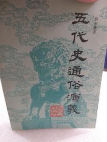 蔡东藩著《五代史通俗演义》一册