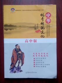 高中课本 中华优秀传统文化,高中语文课本,有答案,
