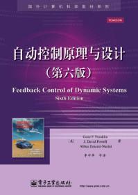 自动控制原理与设计(第六版)