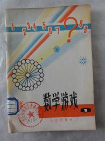 数学游戏(1)北京市少年宫编1978年