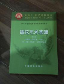 插花艺术基础(第二版)(面向21世纪课程教材)