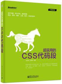 超实用的CSS代码段