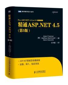 图灵程序设计丛书:精通ASP.NET 4.5(第5版)