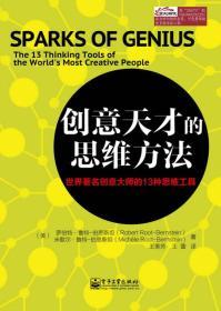 创意天才的思维方法:世界著名创意大师的13种思维
