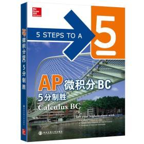 新东方 AP微积分BC 5分制胜 9787560584898