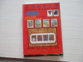 台湾邮票目录 1999年版 邮票全部依原寸印刷  592