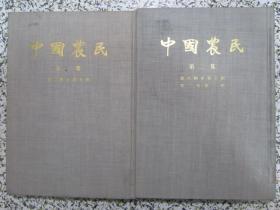 中国农民 1926年创刊号第一卷1-10期、第二卷第1期 16开精装合订本2册全 1966年人民出版社影印578册 珍稀期刊红色文献