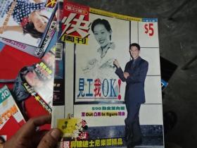电视周刊43
