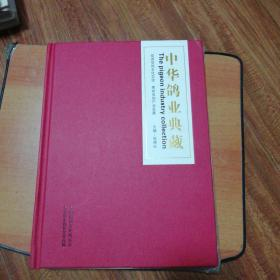 中华鸽业典藏(彩色铜版纸)A238