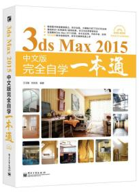 正版包邮微残-3ds Max 2015-中文版完全自学一本通(含光盘)CS9787121253553