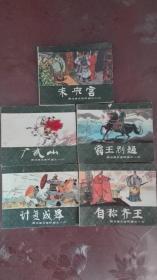 西汉演义连环画(16、17、18、19、20)共5本