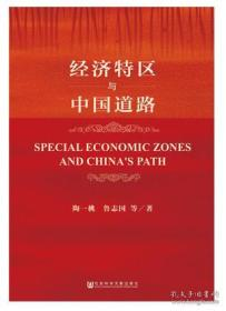 经济特区与中国道路【全新塑封未开】