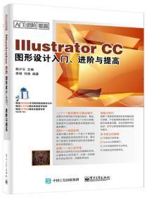 IIIustratorCC 图形设计入门,进阶与提高