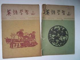 英语学习(1961年第1.2期+1963.第4.5期)4本合售