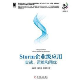 Storm企业级应用 实战、运维和调优 正版 马延辉,陈书美 9787111503385 机械工业出版社 正品书店