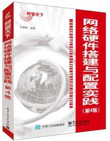 网络硬件搭建与配置实践(第4版)