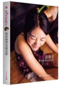 恋爱影像学教你的男友拍美照 七七 电子工业出版社9787121262753