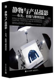 静物与产品摄影 布光、拍摄与修图技法(全彩)