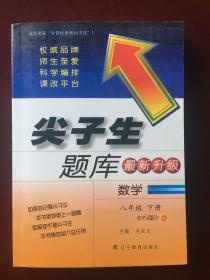 2017春尖子生题库系列:八年级数学下(北师版)(BS版)