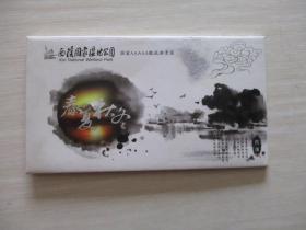 邮资明信片 西溪国家湿地公园 (10张)【893】