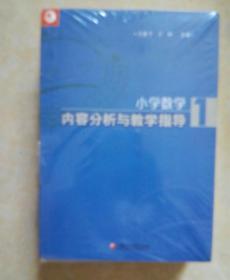 小学数学内容分析与教学指导(四册全)