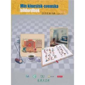 9787100072793-ha-汉语图解词典(瑞典语版)