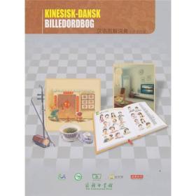 9787100073073-ha-汉语图解词典:丹麦语版