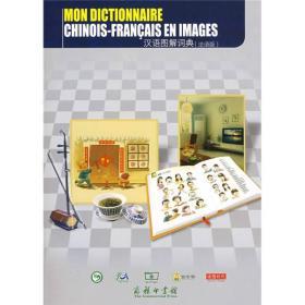 9787100064002-ha-汉语图解词典:法语版