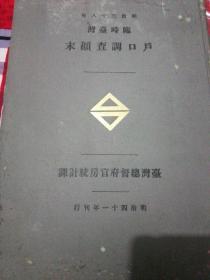 极少见台湾历史第一次人口调查史料:台湾户口调查