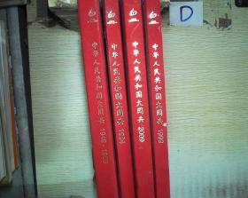中华人民共和国大阅兵(庆祝中华人民共和国成立六十周年阅兵邮票纪念册)(1949-1959、1984、1999、2009)(4册合售)
