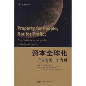 资本全球化:产权为民,不为利