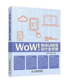 WoW!移动UI视觉设计全攻略