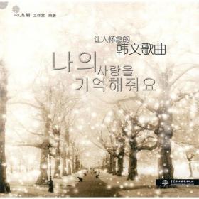 正版 让人怀念的韩文歌曲 心远轩工作室 中国水利水电出版社
